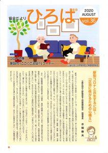 広報誌「ひろば」第36号